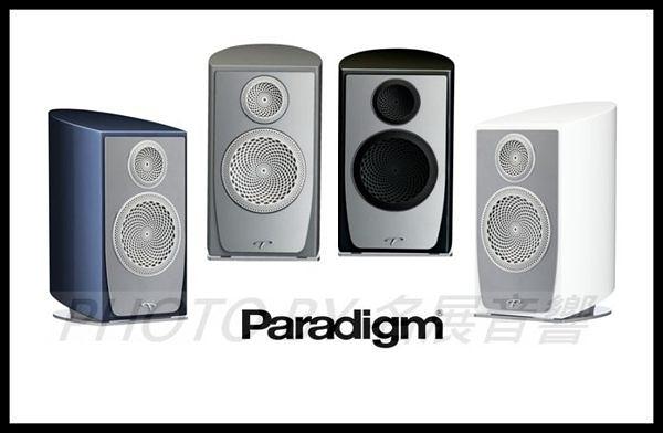 全新 旗艦系列款 加拿大 Paradigm Persona B書架喇叭/對