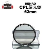 出清下殺 【台南-上新】BENRO 62mm CPL 偏光鏡 百諾 水面 鏡面 單眼 鏡頭
