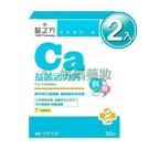 醫之方 益菌活力鈣複方粉末食品 3g*33包/盒 (2入)【媽媽藥妝】