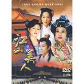 大陸劇 - 江山美人DVD (全30集) 孫耀威/劉曉慶