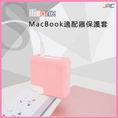 macbook蘋果pro13 筆記本air13.3寸 電腦Mac12 15矽膠軟套 15.4英寸插頭外殼防刮防摔【e起購】