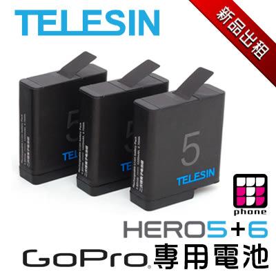 【GOPRO配件出租】HERO5&HERO6 專用電池 副廠商品 (最新趨勢以租代替買)