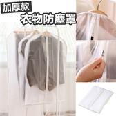 加厚衣物防塵套 西裝 衣服 罩 防塵罩 掛衣袋 衣物防塵袋 收納 居家 衣櫥【RS614】