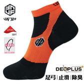 [uf72]MST重壓超馬襪UF911螢橘/女22-25(超強除臭/四向止滑款)全馬/三鐵/自行競速/登山
