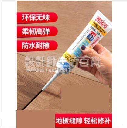 美縫 木地板縫隙填充美縫劑實木防水填縫劑地板縫隙修補家具開裂修復 設計師生活百貨