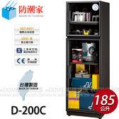 防潮家 D-200C 生活系列 185 公升 電子防潮箱 好禮三選二 (24期0利率 免運) 台灣製造 保固五年