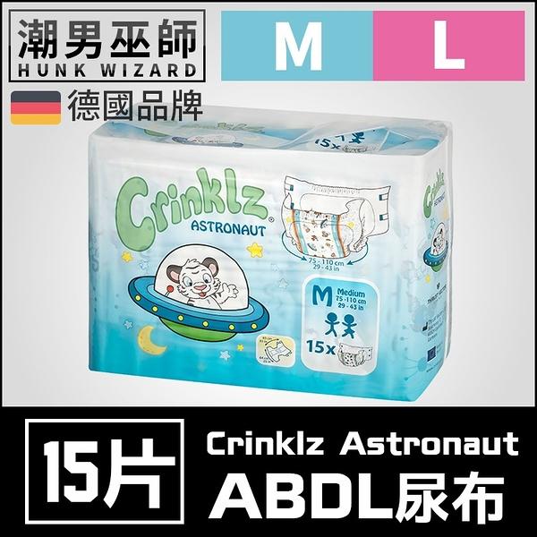 ABDL 成人紙尿褲 成人尿布 紙尿布 一包15片   Crinklz Astronaut 成人 寶寶