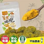 【甲仙農會】無籽薑黃橄欖/90g 零食 零嘴 橄欖【好時好食】