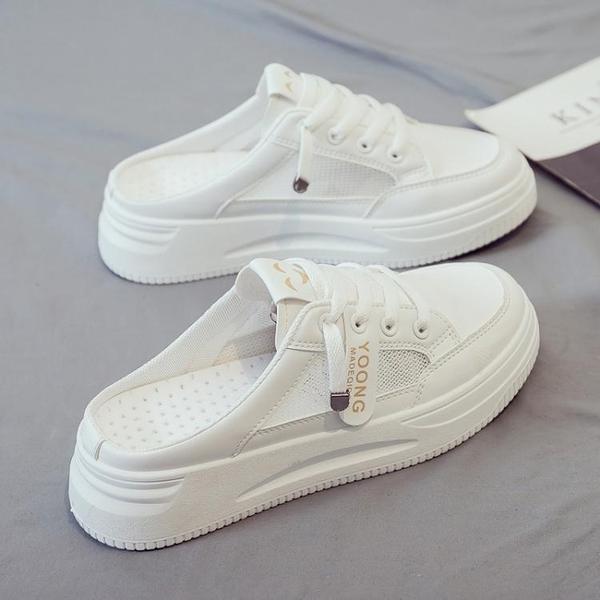 半拖鞋 2021年新款夏季半托小白鞋女鞋厚底外穿懶人潮涼拖包頭休閒女鞋子 小天使