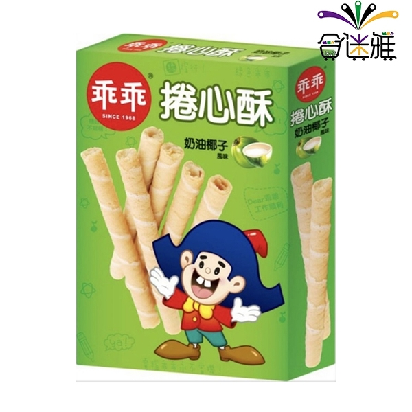 乖乖捲心酥奶油椰子風味(150g/盒)*1盒 【合迷雅好物超級商城】