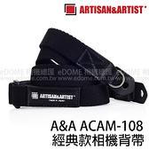 ARTISAN & ARTIST ACAM-108 黑 黑色 經典款相機背帶 (6期0利率 免運 正成公司貨) 相機肩帶 A&A