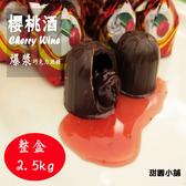 華麗 櫻桃酒心巧克力酒糖 2500g/盒(量販) 甜園小舖