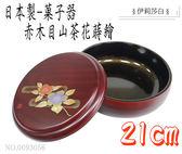 紀州漆器-菓子器/赤木目/山茶花蒔絵(21cm)