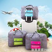 旅行收納袋折疊旅行包便攜飛機包衣服衣物整理袋收納袋手提待產包  依夏嚴選