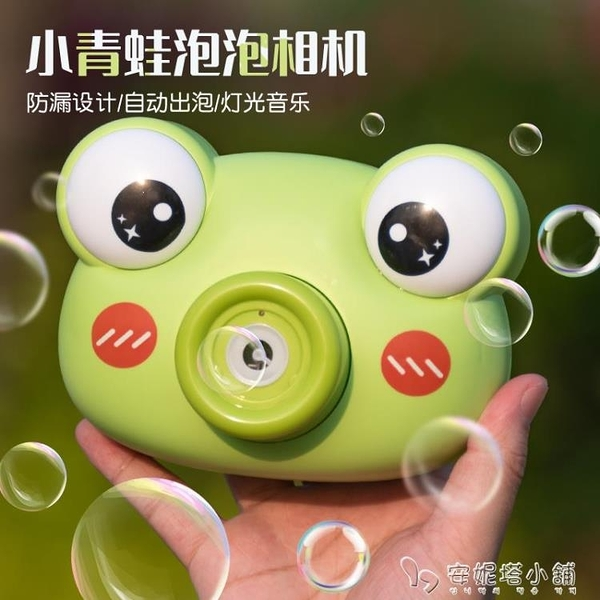 泡泡機照相機抖音同款網紅電動自動吹泡泡槍1-2-3歲6益智兒童玩具「安妮塔小铺」