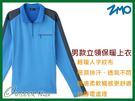 ╭OUTDOOR NICE╮ ZMO 男款休閒立領保暖長袖衫 AF451 亮藍 中層衣 保暖衣 POLO 發熱衣 刷毛衣