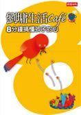 (二手書)劉墉生活cafe :8分鐘搞懂孩子的心