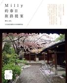 (二手書)Milly的春日旅路提案:櫻花、食堂,以及如此偏愛日本的總總理由