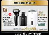 回函送除濕機F-Y20FH【Panasonic 國際牌】日本製頂級5D五刀頭全機水洗電鬍刀組合SET(ES-LV9E-SET)