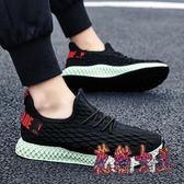 輕便網面休閒運動鞋 新款夏季透氣男鞋青年學生潮流跑步鞋 BT5071【花貓女王】