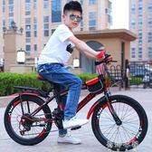 兒童自行車山地18寸變速單車7-8-9-10-12歲學生男女孩igo  蓓娜衣都