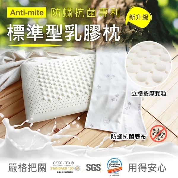 鴻宇 防蟎抗菌標準型乳膠枕1入 SGS檢驗無毒 美國棉授權品牌 台灣製