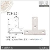 【 EASYCAN 】D29-1.5 / 1包10片 易利裝生活五金 不鏽鋼 角碼 角鐵 轉角片 補強 房間 臥房 客廳