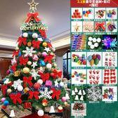 聖誕樹 豪華加密1.5米聖誕樹套餐150cm聖誕節裝飾60cm套裝聖誕樹1.8米2.1【聖誕節快速出貨八折】