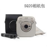 相機包 富士拍立得SQ20數碼相機包 皮質前蓋式相機包黑色 棕色SQ20相機包 小宅女