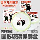 金德恩 台灣製造 日本九州熊本Kumamon 圓形玻璃保鮮盒 700ml (丸フ-ドキャニスタ-)