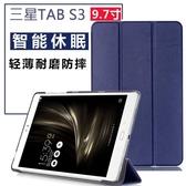 三星Galaxy TAB S3 9.7 T820 T825 平板皮套 側掀可立式 防摔保護套 保護殼 智慧休眠 喚醒 平板套