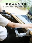 金康碩肘托鍵盤手托鋁合金電腦臺式托手桌護腕滑鼠墊手臂支架架 夏洛特