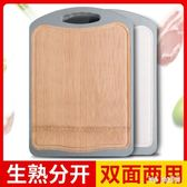 小麥秸稈菜板家用廚房砧板案板占板切菜板加厚整竹菜板 QG25907『Bad boy時尚』