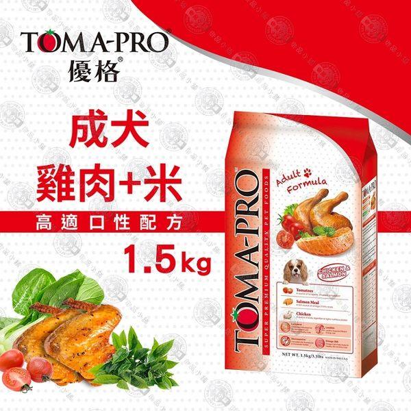 【送贈品】TOMA-PRO 優格 成犬聰明成長 雞肉米配方飼料 乾糧1.5公斤X1