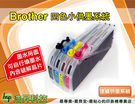 【可超商取貨付款】Brother LC75/LC79連續供墨填充匣(空匣+各色100CC)MFC-J6510DW/J6710DW/J6910DW