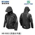 漁拓釣具 HR HR-9003 [防潑水外套]
