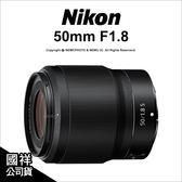 預購 Nikon NIKKOR Z 50mm F1.8 S 定焦 大光圈 鏡頭  Z7 公司貨★可刷卡★ 薪創數位