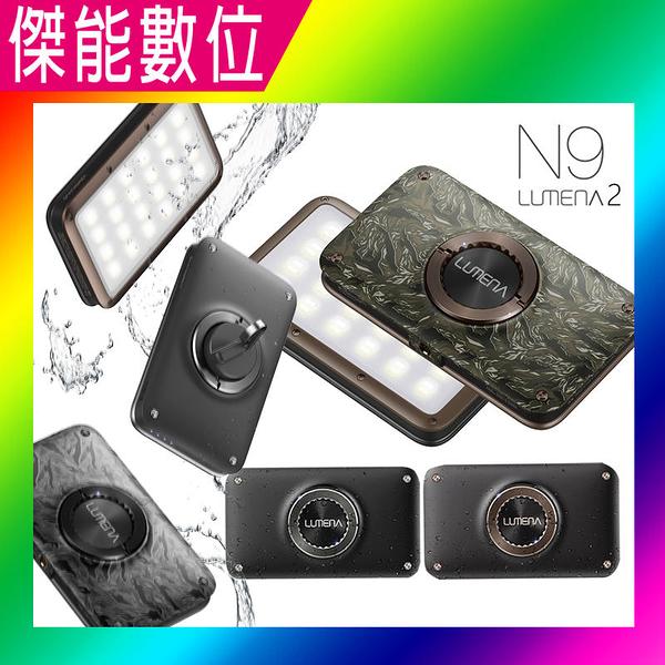 【現貨】NEW N9 LUMENA2 行動電源照明LED燈 【贈S型雙面扣環+原廠燈罩+充電線】 露營燈