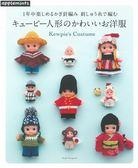繡線鉤針編織丘比娃娃可愛洋裝服飾作品集