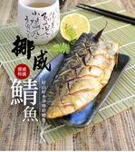 【大口市集】挪威薄鹽鯖魚片12片組(170g/片)