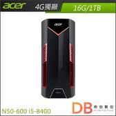 acer N50-600 i5-8400 六核 4G獨顯 Win 10 桌上型電腦-送電競滑鼠+滑鼠墊+電動牙刷+藍牙喇叭(六期零利率)