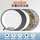 【五合一 反光板】60cm 圓形 Godox 神牛 RFT-05 5合1 折疊式 攝影 補光 柔光板 反光布 商業攝影
