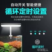 水草燈led燈全光譜防水專業支架增艷超亮照明燈爆藻燈草缸 【快速出貨】
