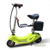 小海豚女性電動車成人小型電瓶車踏板車迷你代步車折疊電動滑板車MBS「時尚彩虹屋」