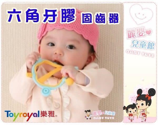 麗嬰兒童玩具館~日本Toyroyal 樂雅-六角牙膠固齒器/--超軟Q可扭轉擠壓不變形咬牙器