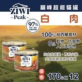【毛麻吉寵物舖】ZIWI巔峰 超能貓主食罐 白肉170克 12件組
