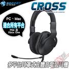 [ PC PARTY ] 德國冰豹 Roccat Cross 多平台耳罩式立體音電競耳機