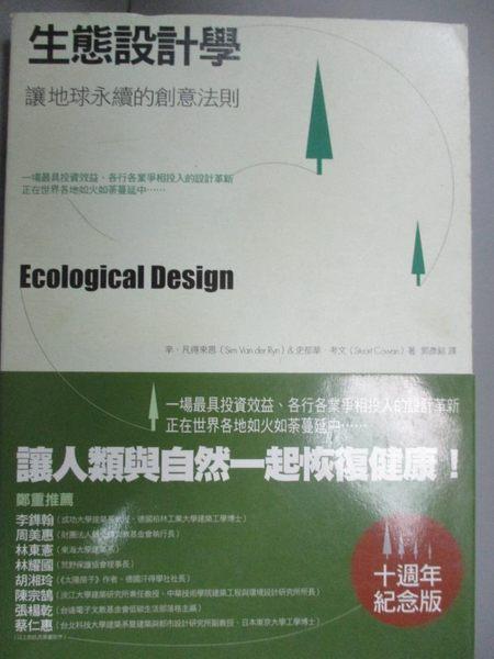 【書寶二手書T1/社會_JIZ】生態設計學_原價320_新凡得來恩
