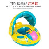 兒童腋下圈1-3-5歲寶寶遮陽蓬兒童遊泳坐圈 LY2552『愛尚生活館』