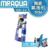 河北水族水族先生Mr Aqua 5cm 陶瓷氣泡石打氣馬達 用品